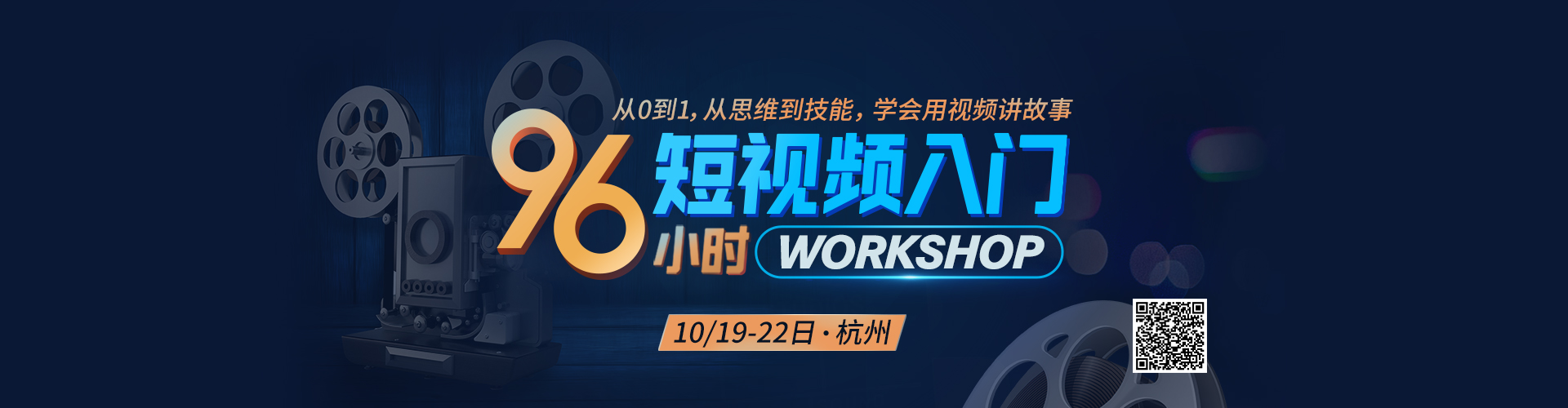 短視頻入門96小時workshop