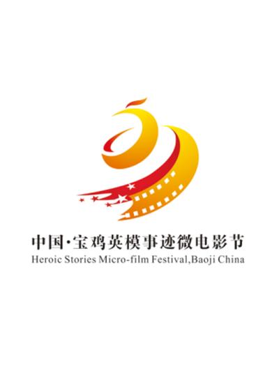 首屆中國·寶雞英模事跡微電影節