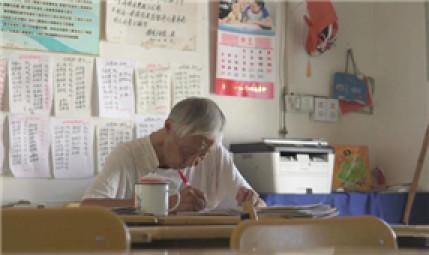 教英语的叶老头儿